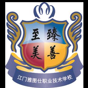 江门雅图仕学校