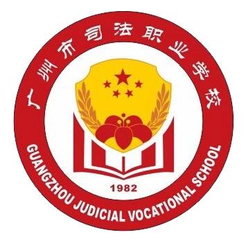 市司法职业学校