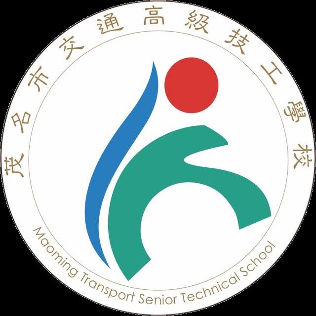 茂名交通技工学校